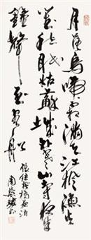 行草张继诗一首 by zhou huijun