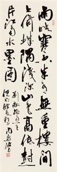 行书刘敞诗一首 by zhou huijun