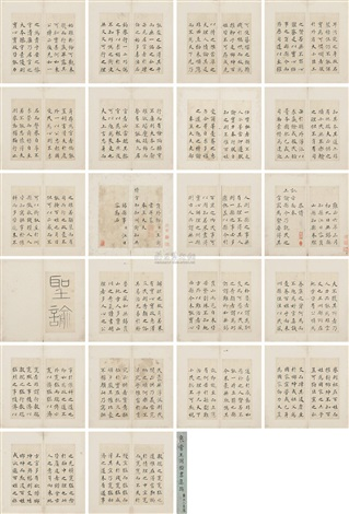 楷书册 calligraphy album w42 works by wang shu