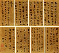 行书节录盐铁论 (album of 8) by liu yong