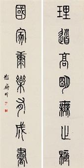 篆书七言联 (couplet) by hong wu