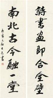 行书七言联 (couplet) by liu dawei