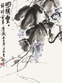 明珠累累 by ye juwu
