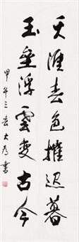 行书七言联 镜心 水墨纸本 (couplet) by liu dawei