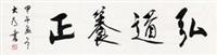 """行书""""弘道养正"""" 镜心 水墨纸本 by liu dawei"""