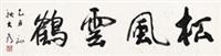 """行书""""松风云鹤"""" 镜心 水墨纸本 by liu dawei"""