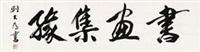 """行书""""书画集缘"""" 镜心 水墨纸本 by liu dawei"""