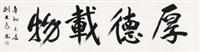 """行书""""厚德载物"""" by liu dawei"""