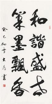 行书 by liu dawei
