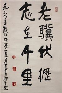 calligraphy by li keran