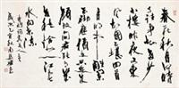 草书题句 by zhou huijun