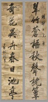 chinese scroll calligraphy couplet by lin hongnian