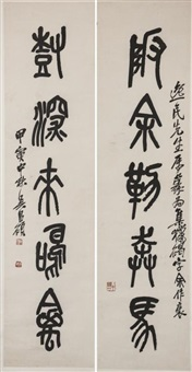 couplet in calligraphy by wu changshuo