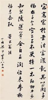 录董其昌《画禅室随笔》 by liang tongshu