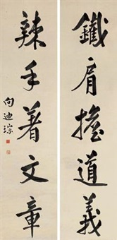 行书五言联 (couplet) by xiang dicong