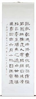 clerical script by huang i-ming