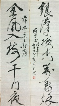 chinese couplet painting by li xiong cai mounted by li xiongcai