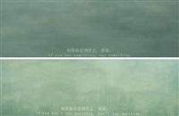 mist: if you see something, say something. if you don't see anything, don't say anything by song dong and yin xiuzhen
