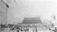 collective memory: tian´anmen square by chen shaoxiong