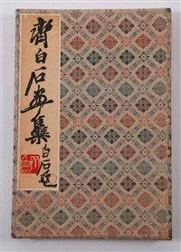 album of woodblock prints by qi baishi