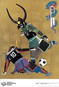 football by hisashi tenmyouya