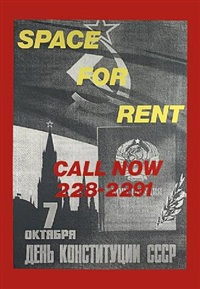 space for rent by alexander kosolapov