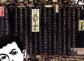 premonition by yuichi sugai