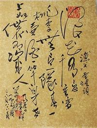 stormy ink - 9 - calligraphed poems of li yu by chu teh-chun