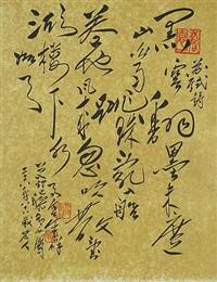 stormy ink - 8 - calligraphed poem of su shi by chu teh-chun