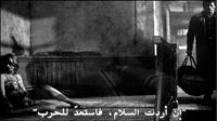 in aradta al salam (if you want peace, get ready for war) by ayman yossri daydban