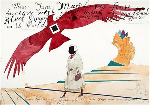 miss jane marple was…, by pavel pepperstein