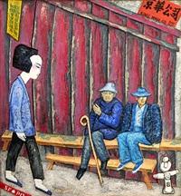 in china town by alek rapoport