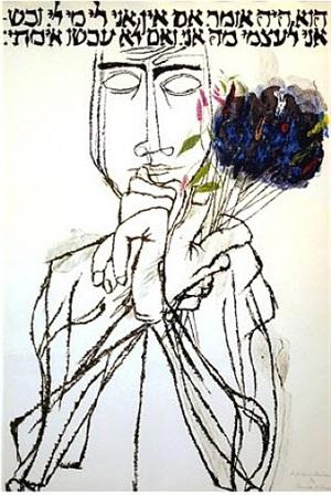 flowering brushes by ben shahn