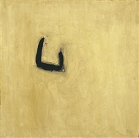 zen vi by robert motherwell