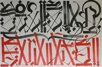 violators will be removed from the premises by retna