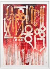 sangria (el vino de el espiritu) by retna