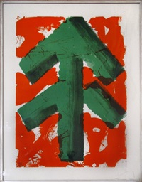 untitled (sarajevo) by howard hodgkin