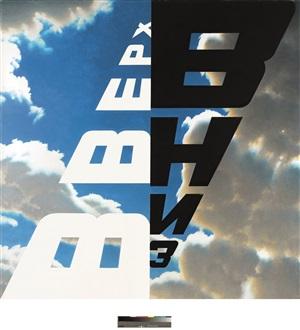 en haut–en bas by erik bulatov