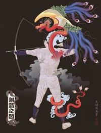 archery by hisashi tenmyouya