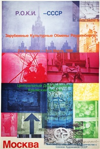 lot: 222 roci:moscow, signed by robert rauschenberg