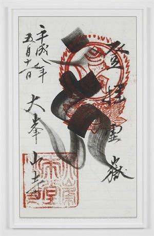 omine. japan. 1996 by hamish fulton