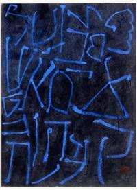 monumental alphabet by ben shahn